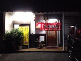 中華料理華馬家