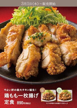 やよい軒鶏もも一枚揚げ定食にんにく醤油のメニュー