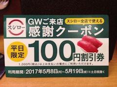 スシロー平日限定100円割引券