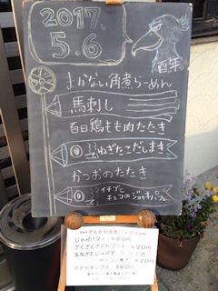 酒家山葵本日のおすすめメニュー