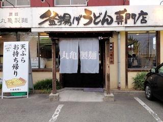 讃岐釜揚げうどん専門店 丸亀製麺/加古川店