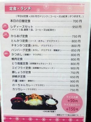 カフェごはんのーちゃん定食・ランチメニュー