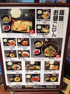串焼処 鶏膳/明石総本店お昼ごはんのメニュー