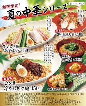 くら寿司期間限定!夏の中華シリーズフェアメニュー