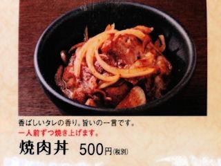 京都熟成細麺らぁ~めん京焼肉丼のメニュー