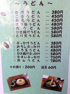 池田製麺所真心うどん米田店うどんメニュー