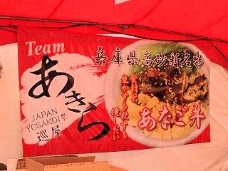 加古川踊っこ祭り牛ステーキ丼