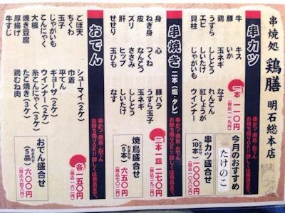串焼処 鶏膳/明石総本店のメニュー