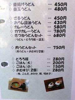 池田製麺所真心うどん米田店セットメニュー
