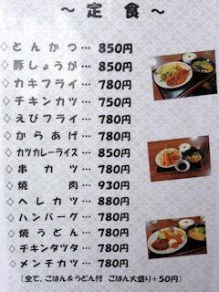 池田製麺所真心うどん米田店定食メニュー