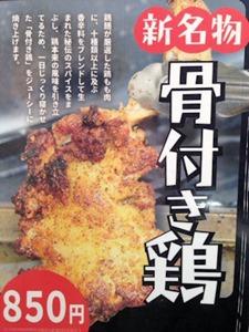 串焼処 鶏膳/明石総本店骨付き鶏のメニュー