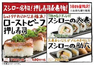 スシローローストビーフ押し寿司