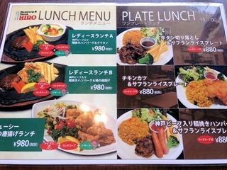 ハンバーグ&ステーキ HIRO(ヒロ)のランチメニュー