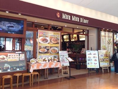 Muu Muu Diner Fine Hawaiian Cuisine/阪急西宮ガーデンズ店