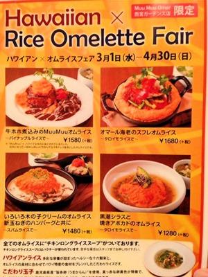 Muu Muu Diner Fine Hawaiian Cuisine ハワイアンxオムライスフェア
