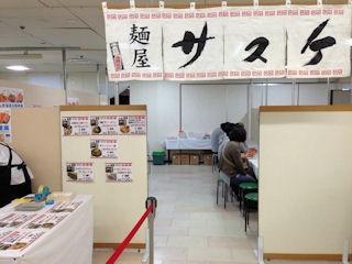 札幌麺屋サスケ特設茶屋