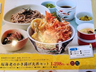 和食さと桜海老のかき揚げ天丼セットのメニュー