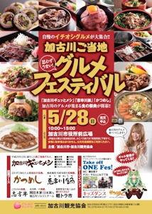 加古川ご当地グルメフェスティバル