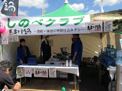 加古川ご当地グルメフェスティバルしのべクラブ恵幸川鍋