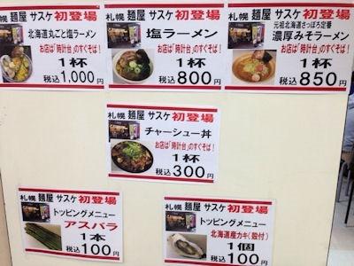 札幌麺屋サスケ特設茶屋のメニュー