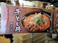 丸亀製麺牛とじ丼のメニュー