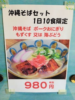 沖縄料理海沖縄そばセットのメニュー