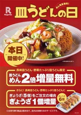 リンガーハット長崎皿うどんの日