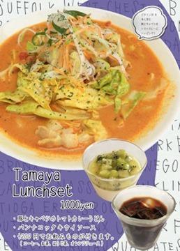 麺茶屋・玉家ランチ限定デザート付きセットのメニュー
