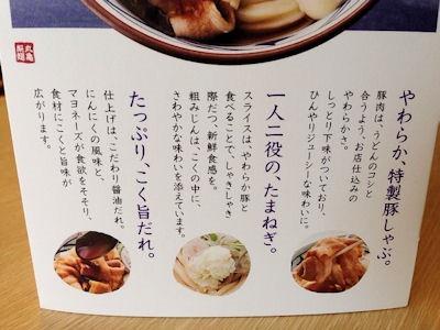 丸亀製麺こく旨豚しゃぶぶっかけメニュー