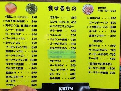 沖縄料理海通常の食べ物メニュー