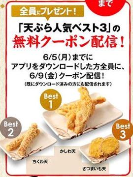 丸亀製麺天ぷら人気ベスト3無料クーポン