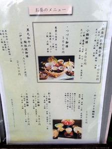 旬彩料理綴りお昼のメニュー