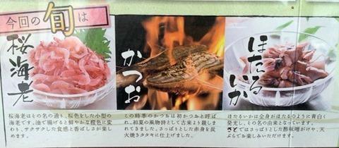 和食さと今月の旬の食材紹介