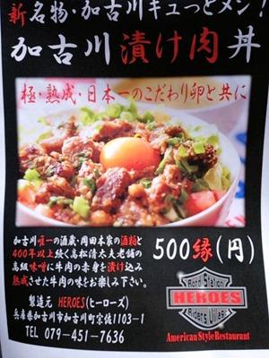 アメリカンスタイルレストランHEROES加古川漬け肉丼