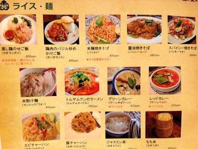 姫路のタイ屋台玲(レイ)のライス・麺メニュー