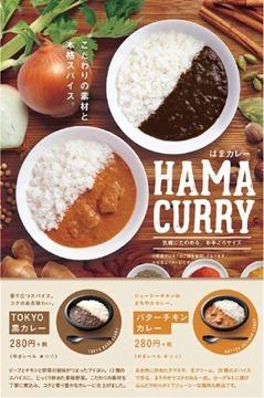 はま寿司HAMA CURRY(はまカレー)のメニュー
