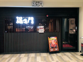 肉の館 羅生門/明石店