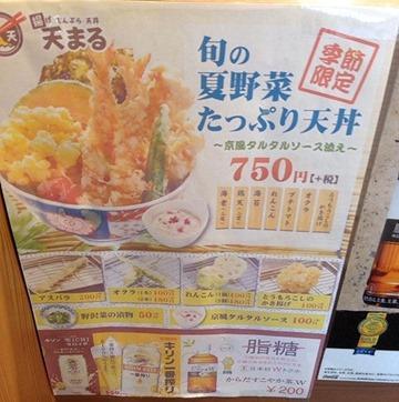 揚げ天まる旬の夏野菜たっぷり天丼のメニュー