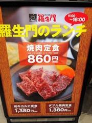 肉の館 羅生門/明石店のランチの焼肉定食のメニュー