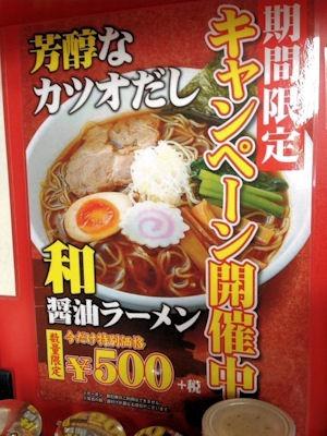 東麺房和醤油ラーメンのメニュー