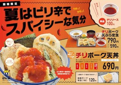 天丼・天ぷら本舗 さん天チリポーク天丼のメニュー