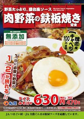 松屋肉野菜の鉄板焼き定食のメニュー