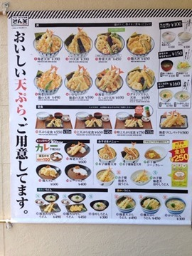天丼・天ぷら本舗 さん天/播磨町店のグランドメニュー