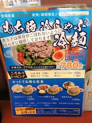 ラーメンまこと屋もち豚冷しゃぶ冷麺のメニュー