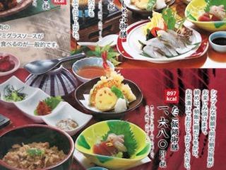 ながさわたこ飯鍋御膳のメニュー