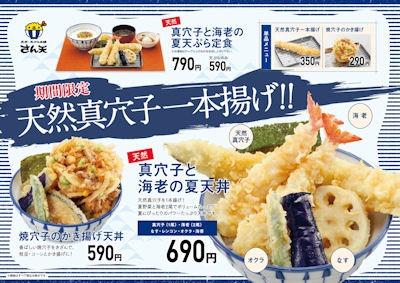天丼・天ぷら本舗さん天真穴子と海老の夏天丼のメニュー