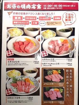 肉の館 羅生門/明石店お昼の焼肉定食メニュー