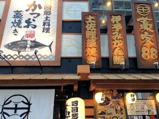 四国郷土活性化藁家88明石駅前店