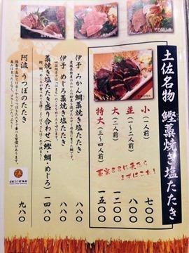 四国郷土活性化藁家88明石駅前店藁焼き塩たたきのメニュー