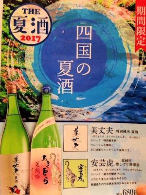 四国郷土活性化藁家88明石駅前店四国の夏酒